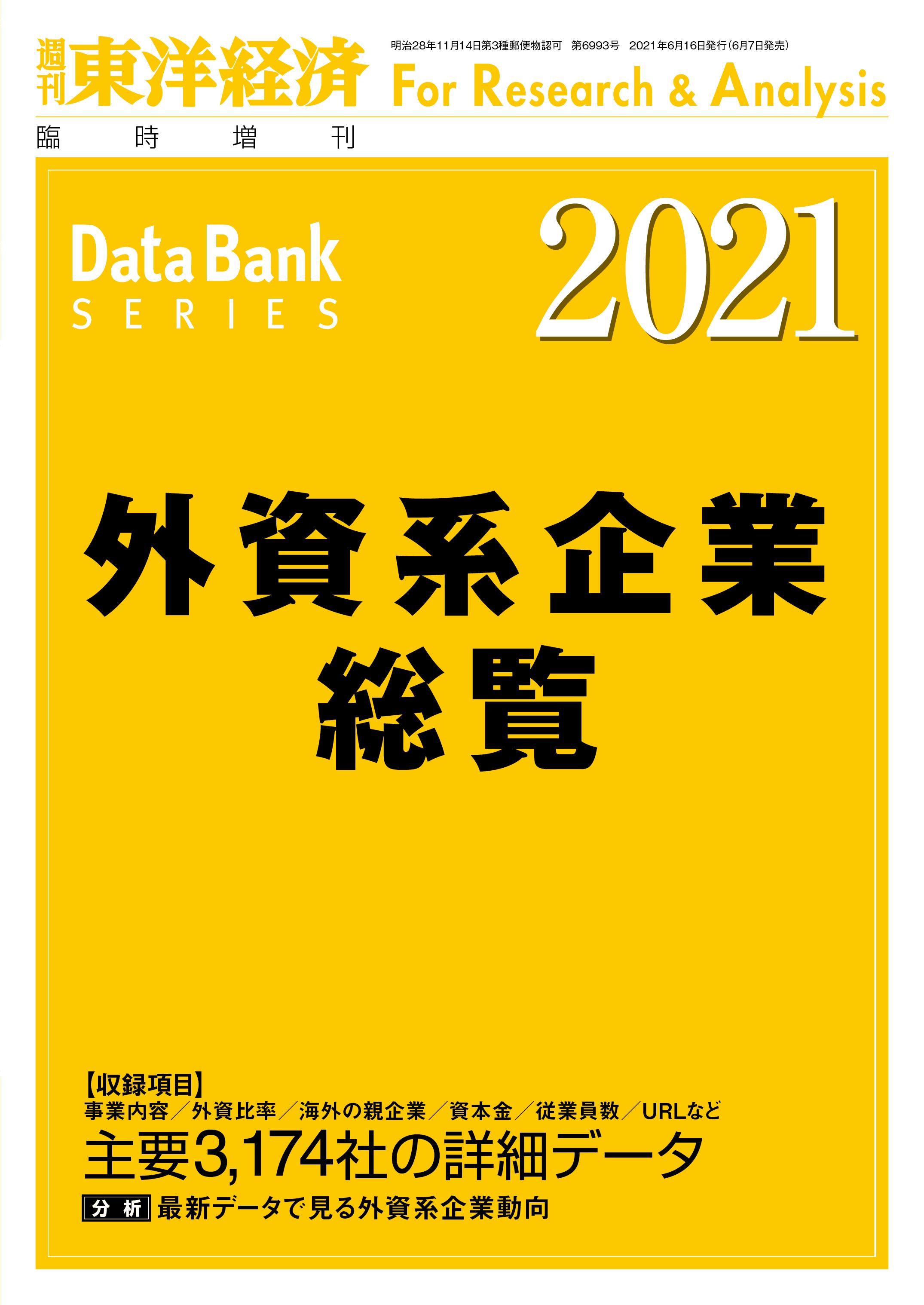 外資系企業総覧2020年版 | 東洋経済STORE