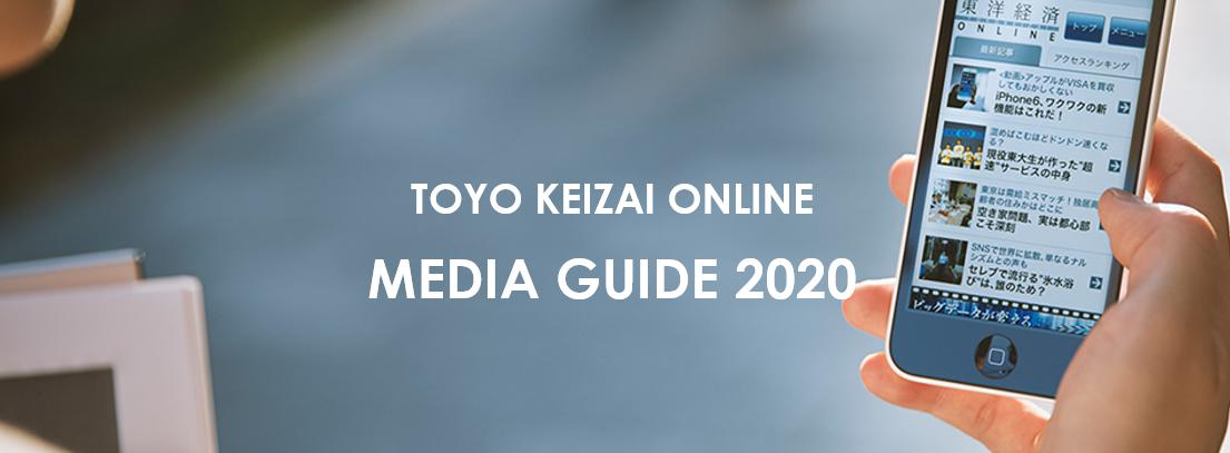TOYO KEIZAI ONLINE MEDIA GUIDE 2018